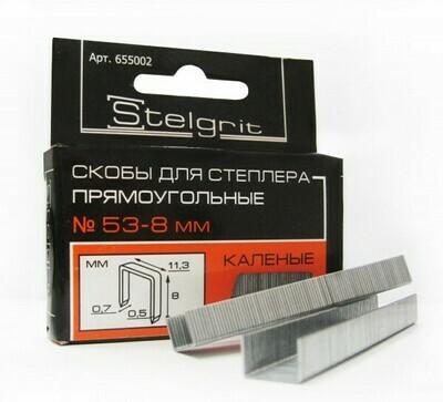 Скобы для степлера  8мм (Тип 53)