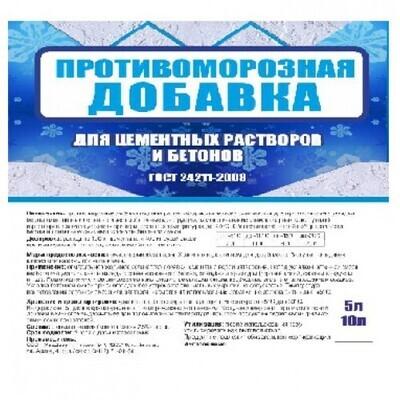 """Противоморозная добавка  (10л) """"Оптилюкс"""""""