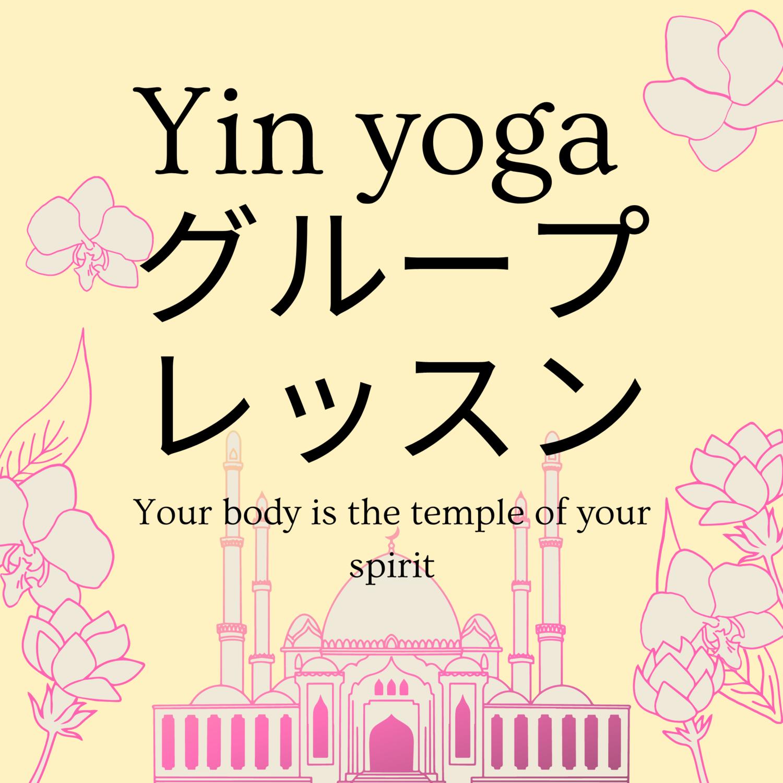 陰ヨガ(Yin yoga)グループレッスン 2020年9月分