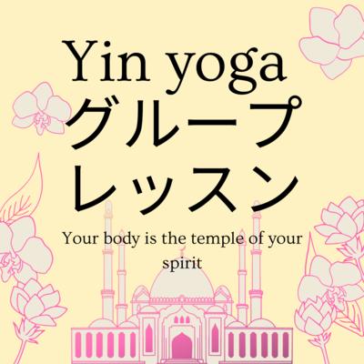 陰ヨガ(Yin yoga)グループレッスン 2020年8月分