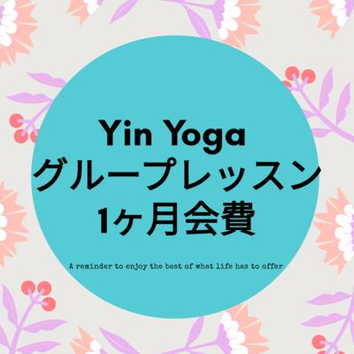 陰ヨガ(Yin yoga)グループレッスン 2020年10月分
