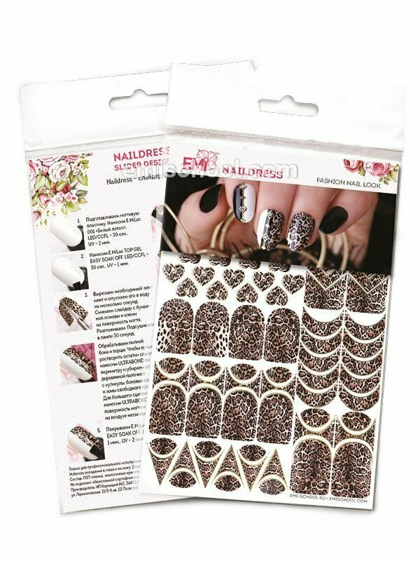 Naildress Slider Design Leopard