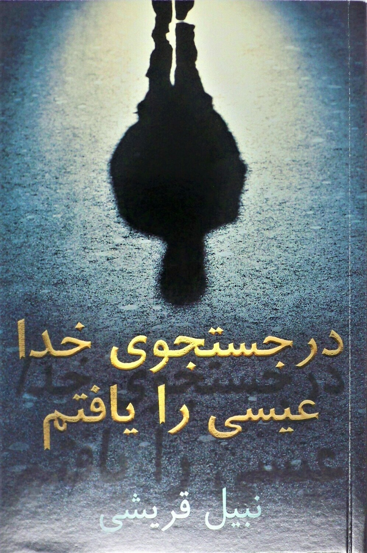 Seeking Allah Finding Jesus (Farsi)