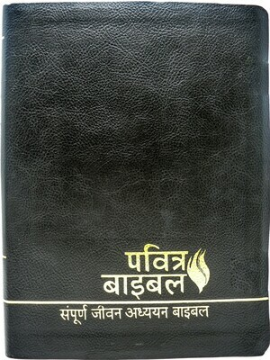 Hindi (हिन्दी) Black Bonded Leather Cover