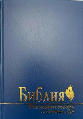 Bulgarian (български) Navy Hardcover
