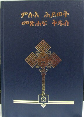 Amharic (አማርኛ) Navy Hardcover