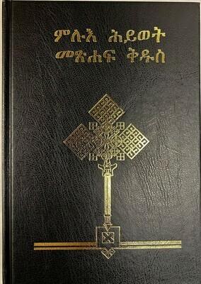 Amharic (አማርኛ) Black Hardcover