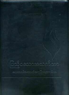 Burmese (ဗမာ) Black PU (polyurethane) Cover with Zipper