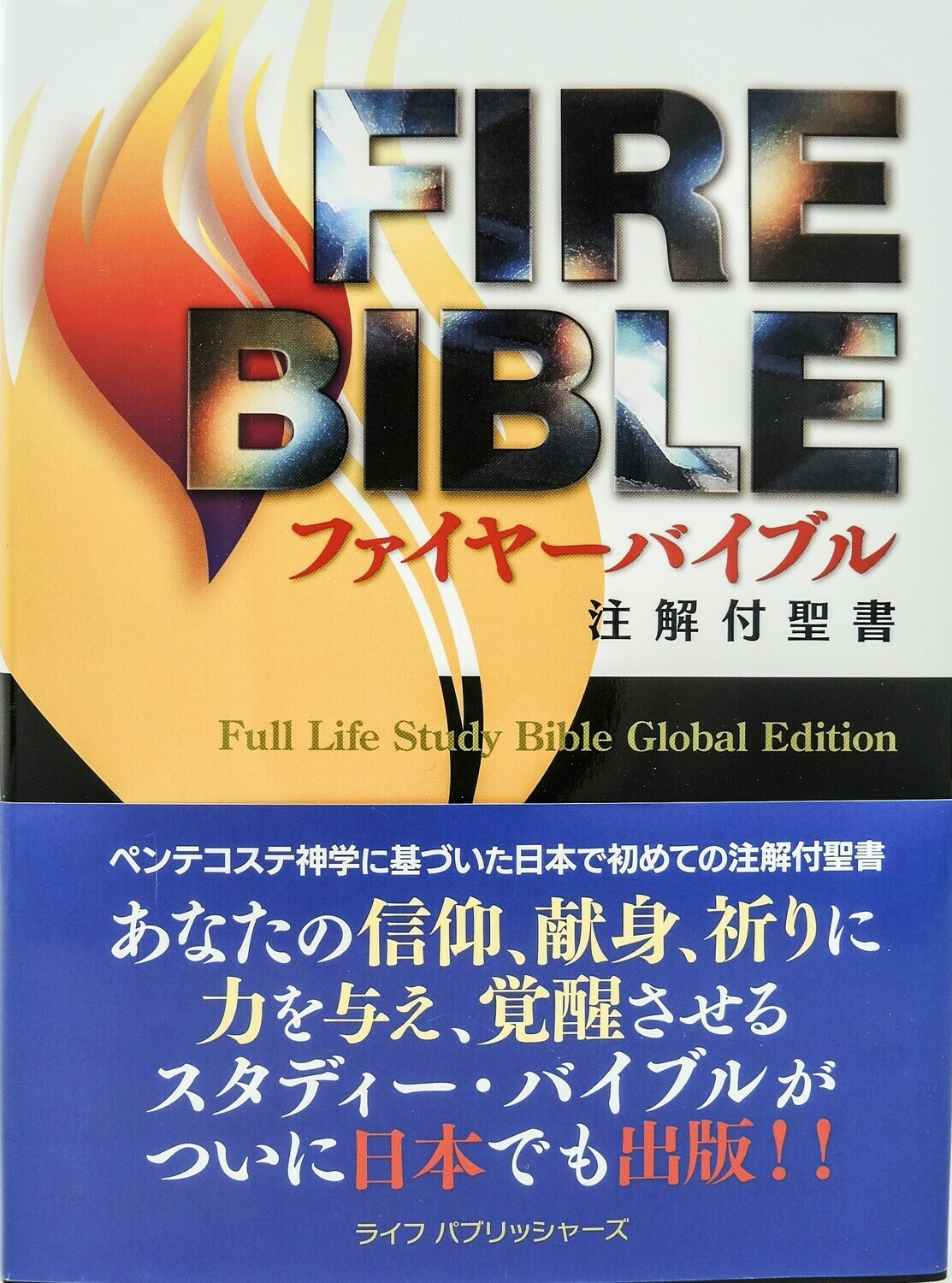 Japanese (日本語) Hardcover with Dust Cover