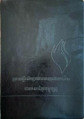Khmer (ខ្មែរ) Black PU Cover with Zipper