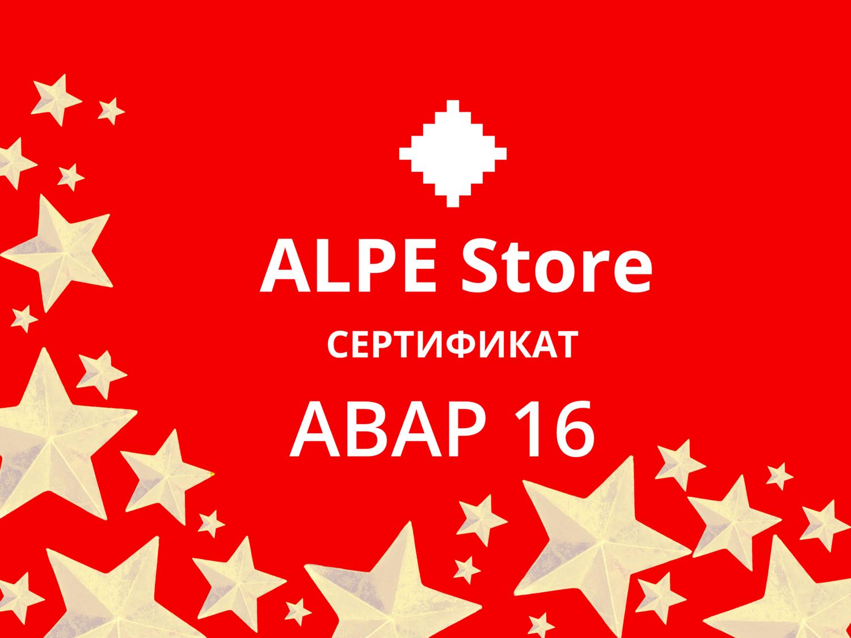 16 часов работы с ABAP