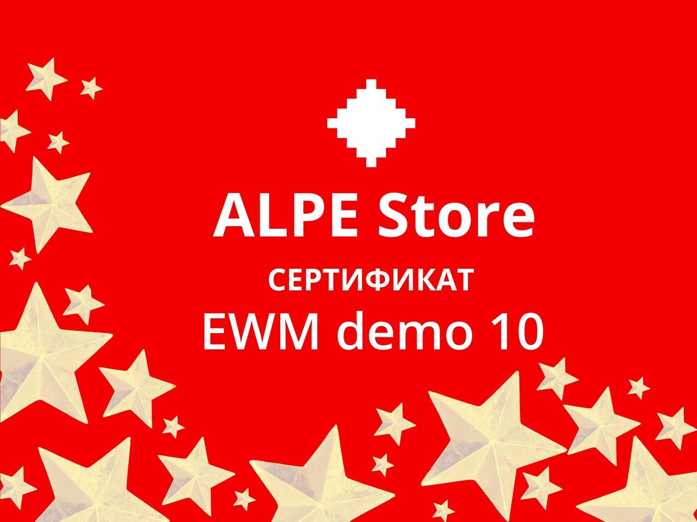10 рабочих дней бесплатного доступа к демо-системе EWM на базе S/4HANA