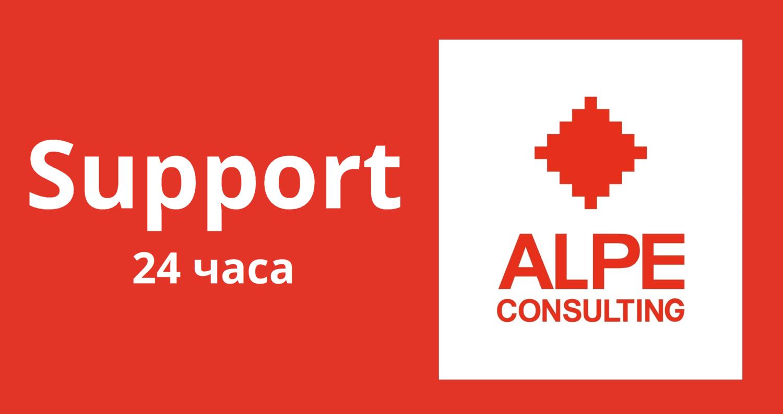 24 часа консультаций по поддержке в системе SAP