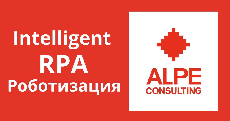 Intelligent RPA. Роботизация