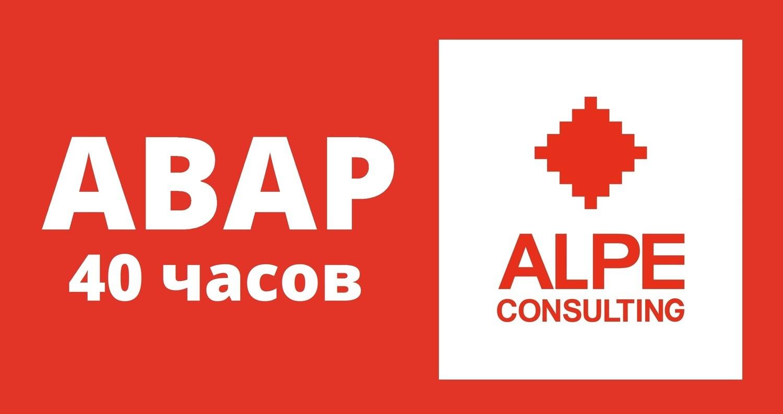 40 часов работы ABAP-программиста
