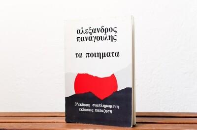 Τα ποιήματα, Αλέξανδρος Παναγούλης, Εκδόσεις Παπαζήση, (1970) 1978