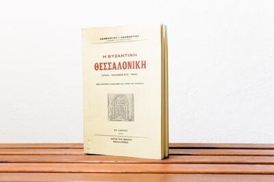 Η Βυζαντινή Θεσσαλονίκη,  Αδαμαντίου Ι. Αδαμαντίου, Εν Αθήναις, 1914, Λέσχη του Βιβλίου, Θεσσαλονίκη