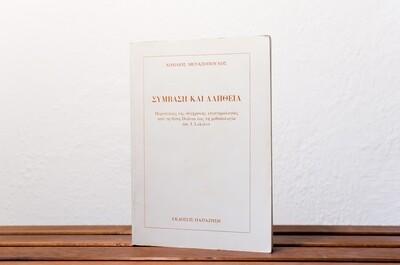 Σύμβαση και Αλήθεια, Αιμίλιος Μεταξόπουλος, Εκδόσεις Παπαζήση, 1988