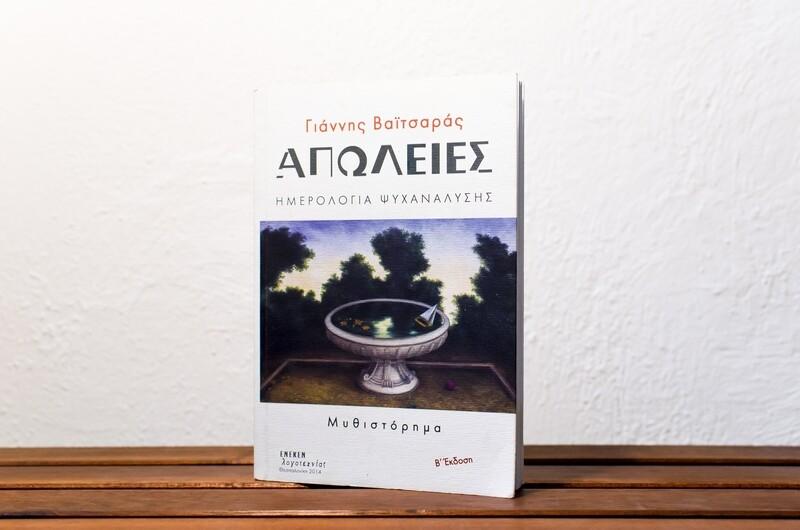 Απώλειες, Ημερολόγια Ψυχανάλυσης, Γιάννης Βαϊτσαράς, ΕΝΕΚΕΝ λογοτεχνίας, Θεσσαλονίκη, 2014