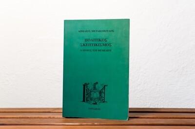 Πολιτικός Σκεπτικισμός, Ο Μύθος του Θεμελίου, Αιμίλιος Μεταξόπουλος, Οδυσσέας, 1994
