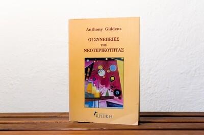 Οι συνέπειες της νεωτερικότητας, Anthony Giddens, Εκδόσεις Κριτική, 2001