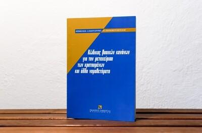 Κώδικας βασικών κανόνων για τη μεταχείριση των κρατουμένων και άλλα νομοθετήματα, Λ.Μαργαρίτης-Ν. Παρασκευόπουλος, Εκδόσεις  Σάκκουλα, 1997