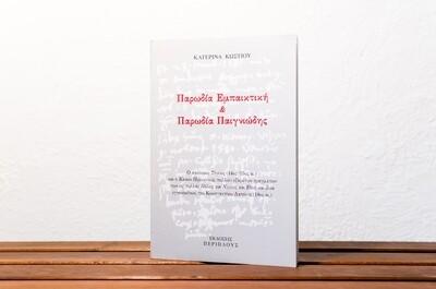 Παρωδία Εμπαικτική και Παρωδία Παιγνιώδης, Κατερίνα Κωστίου, Εκδόσεις Περίπλους, 1997