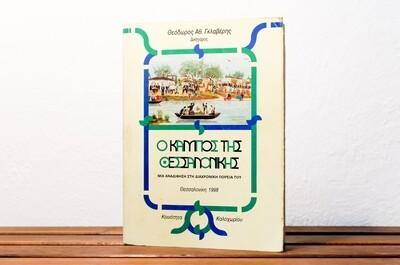Ο κάμπος της Θεσσαλονίκης, Θεόδωρος Αθ. Γκλαβέρης, Κοινότητα Καλοχωρίου, Θεσσαλονίκη, 1998