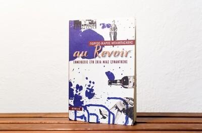 Au revoir, Σημειώσεις στη σκιά μιας συνάντησης, Γιώργος-Ίκαρος Μπαμπασάκης, Νεφέλη, 1999
