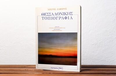 Θεσσαλονίκης Τοπιογραφία, Χρίστος Ζαφείρης, Εισαγωγή: Ντίνος Χριστιανόπουλος, Παρατηρητής, 1990