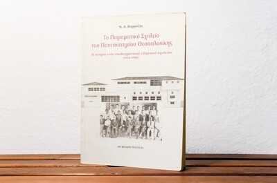 Το Πειραματικό Σχολείο του Πανεπιστημίου Θεσσαλονίκης, Η ιστορία ενός υποδειγματικού ελληνικού σχολείου (1934-1998), Ν.Δ.Βαρμάζης, Μαλλιάρης-Παιδεία, 1998