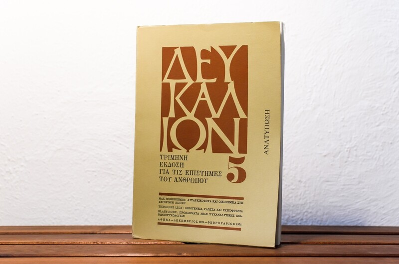 Περιοδικό Δευκαλίων, τχ.5, Τρίμηνη έκδοση για τις επιστήμες του ανθρώπου, Κέντρο Φιλοσοφικών Ερευνών, Αθήνα, 1970