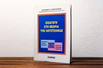 Εισαγωγή στη θεωρία της λογοτεχνίας, Αντώνιος Ε. Σοφουλάκης, Σμυρνιωτάκης, Αθήνα, 1997