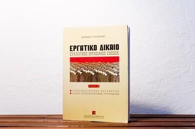 Εργατικό δίκαιο, Τόμος 1, Ιωάννης Δ. Κουκιάδης, Εκδόσεις Σάκκουλα, Αθήνα-Θεσσαλονίκη, 1997