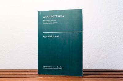 Αλληλογραφία, Εμμανουήλ Κριαράς, ΙΝΣ Ίδρυμα Μανόλη Τριανταφυλλίδη, ΑΠΘ, 2007