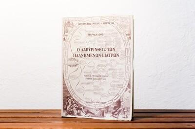 Ο λαβύρινθος των πλανημένων γιατρών, Παράκελσος, Εκδόσεις Παπαζήση, 2002