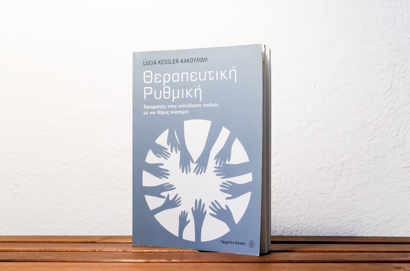 Θεραπευτική Ρυθμική, Lucia Kessler-Κακουλίδη, fagotto books, 2011