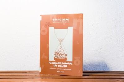 Μαθησιακές δυσκολίες και δυσλεξία, Φώτιος Στάθης, Αθήνα, 2006