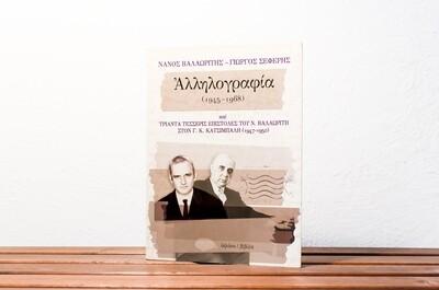 Αλληλογραφία (1945-1968), Νάνος Βαλαωρίτης-Γιώργος Σεφέρης, ύψιλον/βιβλία, 2004