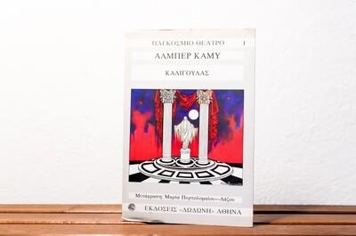 Καλιγούλας, Αλμπέρ Καμύ, Εκδόσεις Δωδώνη, Αθήνα, 1984
