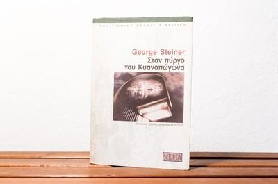 Στον πύργο του Κυανοπώγωνα, George Steiner, Scripta, 2002