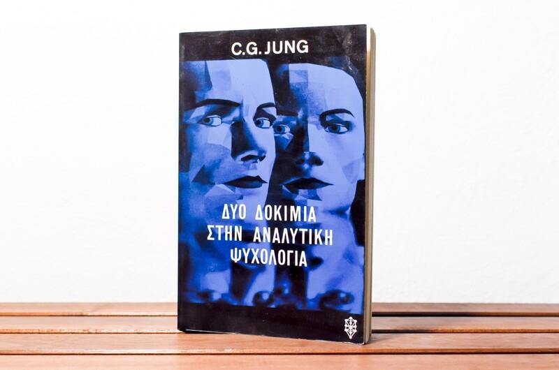 Δύο δοκίμια στην αναλυτική ψυχολογία, C.J.Jung, Ιάμβλιχος, 1990