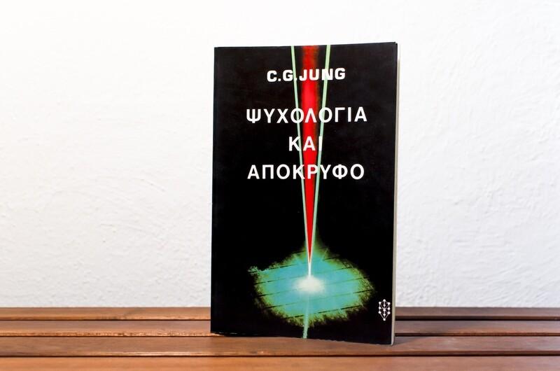 Ψυχολογία και απόκρυφο, C.J.Jung, Ιάμβλιχος, 1987