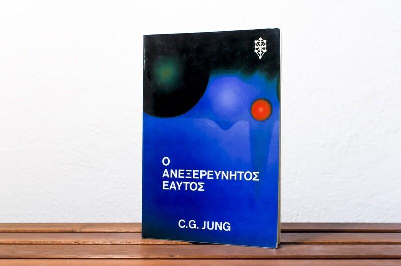Ο ανεξερεύνητος εαυτός, C.J.Jung, Ιάμβλιχος, 1988