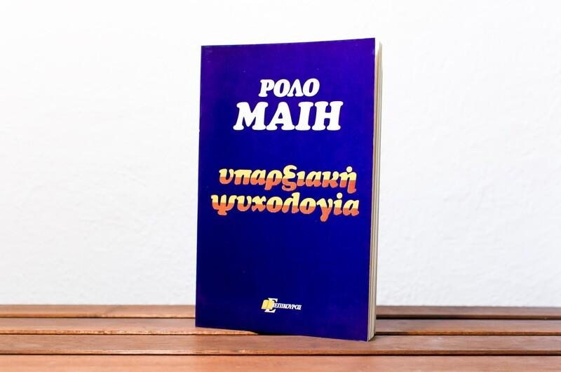 Υπαρξιακή Ψυχολογία, Ρόλο Μαίη, Εκδόσεις Επίκουρος, 1980