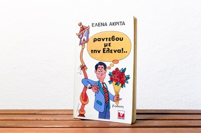 Ραντεβού με την Έλενα, Έλενα Ακρίτα, Εκδόσεις Κάκτος, 1982