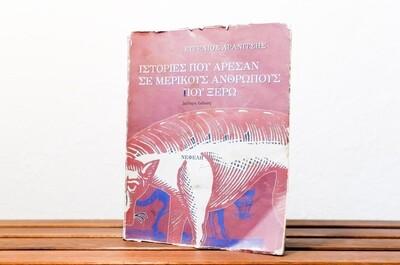 Ιστορίες που άρεσαν σε μερικούς ανθρώπους που ξέρω, Ευγένιος Αρανίτσης, Εκδόσεις Νεφέλη, 1999