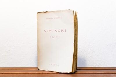 Νιζίνσκι, η ζωή του, Romola Nijinska, Εκδόσεις Ίκαρος, 1951