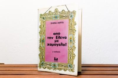 Από την Έλενα με χαμόγελο, Έλενα Ακρίτα, Εκδόσεις Κάκτος, 1981
