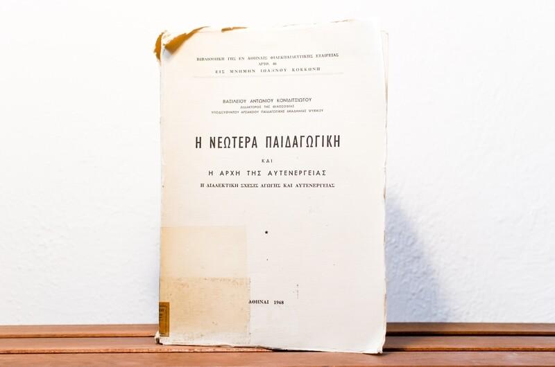Η Νεωτέρα Παιδαγωγική, Βασιλείου Αντωνίου Κονιδιτσιώτου, Βιβλιοθήκη της εν Αθήναις Φιλεκπαιδευτικής Εταιρείας, 1968